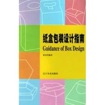 纸盒包装设计指南