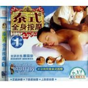 VCD泰式全身按摩(1)