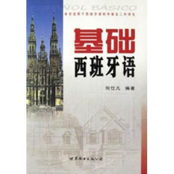 基础西班牙语(上下附光盘本书适用于西班牙语初学者及二外学生)