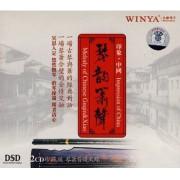 CD琴韵箫声(琴与箫的清优缠绵)/中国印象