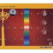 CD喜洋洋(合奏发烧天碟)/中国印象