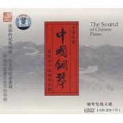 CD中国钢琴(钢琴发烧天碟)/中国印象