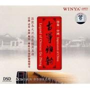 CD古筝雅韵(古筝发烧天碟)/中国印象
