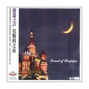 CD排箫之声莫斯科之夜