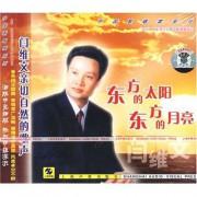CD闫维文东方的太阳东方的月亮/中国歌唱家系列