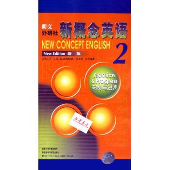 新版新概念英语<2>3盒装(磁带)