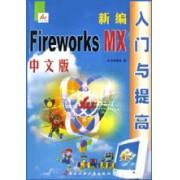 新编中文版Fireworks MX入门与提高