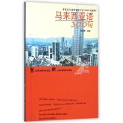 马来西亚语300句/新世纪非通用语种口语300句系列