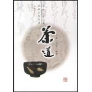 茶道(插图珍藏本第1辑)/日本文化丛书