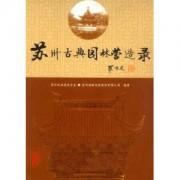 苏州古典园林营造录(精)