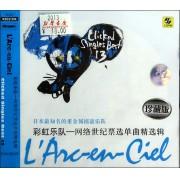 CD彩虹乐队网络世纪票选单曲精选辑