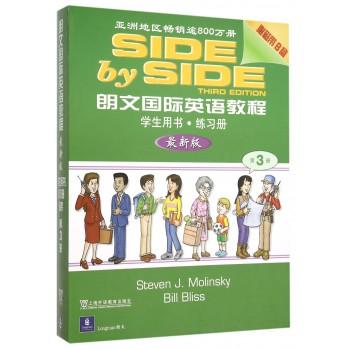 朗文国际英语教程(学生用书练习册*新版第3册附磁带)