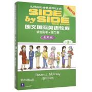 朗文国际英语教程(学生用书练习册最新版第3册附磁带)