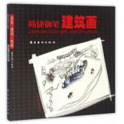 简捷钢笔建筑画/室内设计丛书