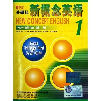 新版新概念英语<1>双盒装