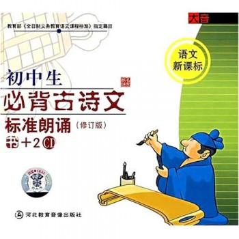 CD初中生必背古诗文标准朗诵<内附书>(2碟装)