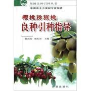 樱桃猕猴桃良种引种指导/果树良种引种丛书