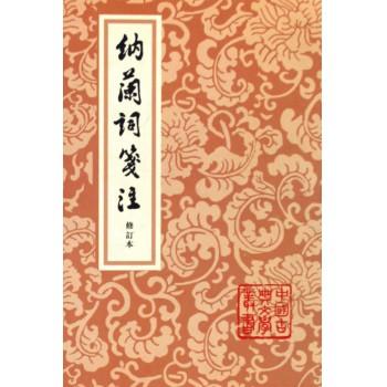 纳兰词笺注(修订本)/中国古典文学丛书