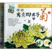 VCD学画写意四君子(菊)