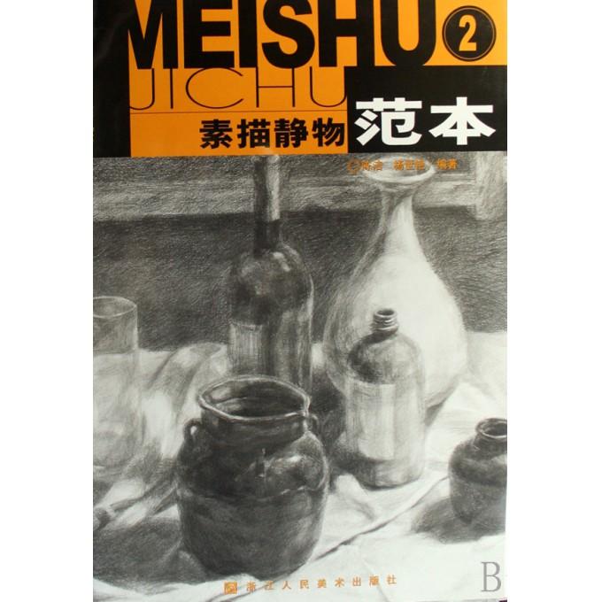 蔬菜及罐子写生步骤/结构素描/6