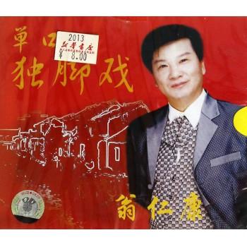 VCD单口独脚戏(翁仁康)