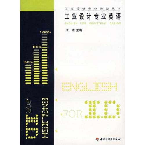 工业设计专业英语/工业设计专业教学丛书