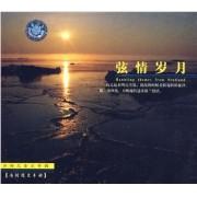 CD弦情岁月(苏格兰音乐专辑)