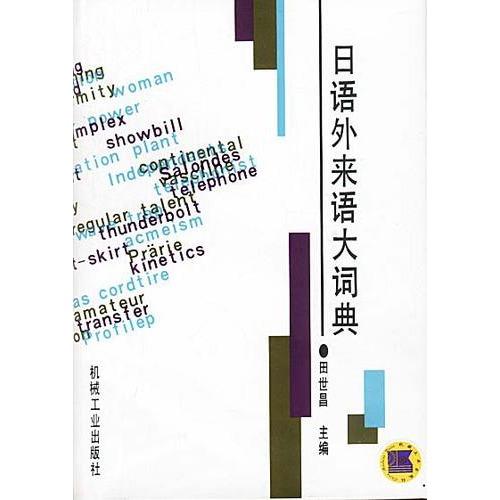 日语外来语大词典(精)