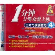 VCD口才与演讲技巧(4)/1分钟让听众爱上你