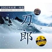 CD刀郎2002年的第一场雪