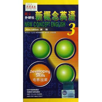 新版新概念英语<3>3盒装