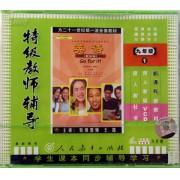 VCD英语<9年级1>新课标(8碟装)/特级教师辅导