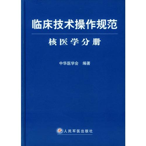 临床技术操作规范(核医学分册)(精)