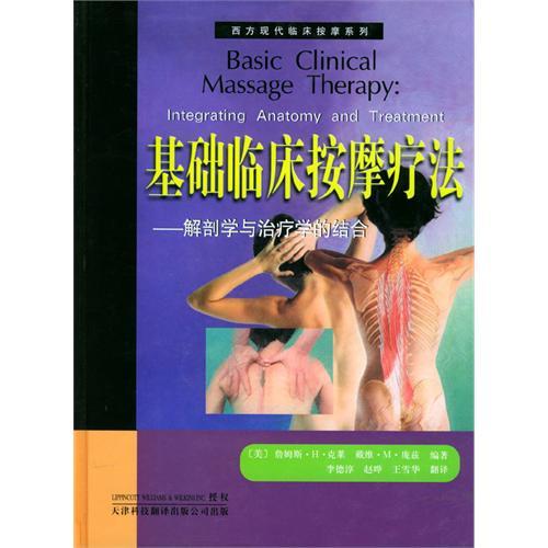 基础临床按摩疗法(解剖学与治疗学的结合)(精)/西方现代临床按摩系列