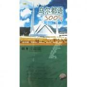 乌尔都语300句(3盒装)(磁带)/新世纪非通用语种口语300句系列