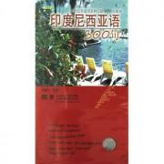 印度尼西亚语300句(3盒装)(磁带)/新世纪非通用语种口语300句系列