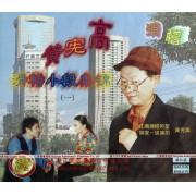 VCD黄宪高滑稽小段集锦(1)
