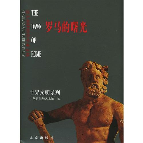 罗马的曙光(意大利伊特鲁里亚文化)(精)/世界文明系列