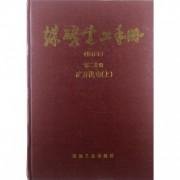 煤矿电工手册(修订本第2分册上)(精)