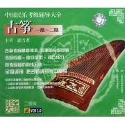 VCD中国民乐考级辅导大全<古筝1-2级>双碟装