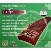 VCD中国民乐考级辅导大全<古筝5-6级>3碟装