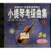 CD小提琴考级曲集<4>演奏示范版(5级)