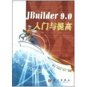 JBuilder9.0入门与提高(附光盘)