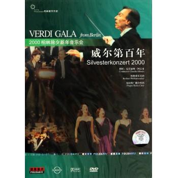 DVD威尔第百年2000柏林除夕新年音乐会