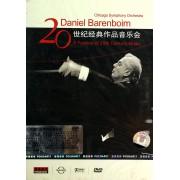 DVD20世纪经典作品音乐会