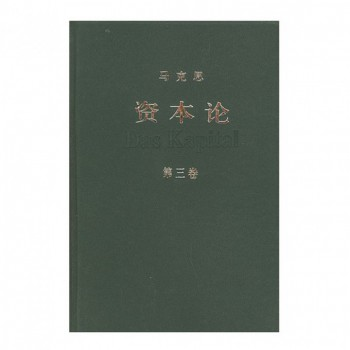 资本论(第3卷)(精)