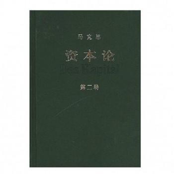 资本论(第2卷)(精)