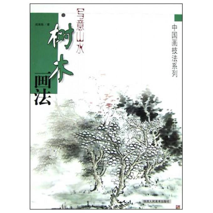 树木画法(写意山水)/中国画技法系列