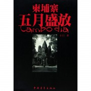 柬埔寨(五月盛放)