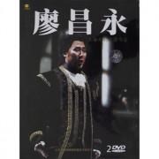 DVD廖昌永<上海大剧院演唱会>双碟装